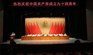 法尔胜召开纪念建党94周年大会