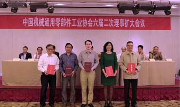 中国机械通用零部件工业协会六届二次会议圆满召开