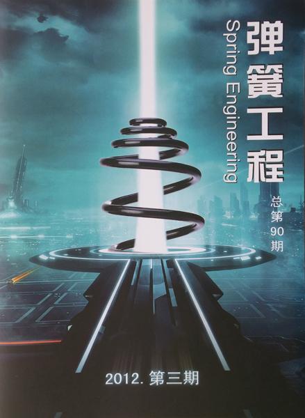 弹簧工程2012年 总第90期