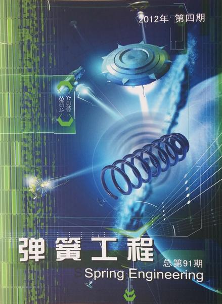 弹簧工程2012年 总第91期