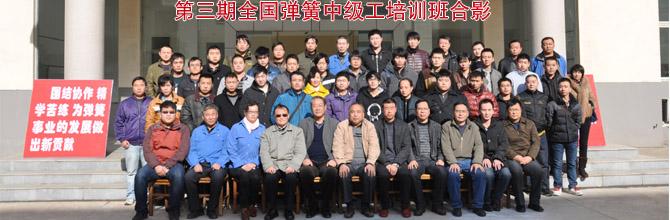 第三期弹簧中级工培训班在洛阳圆满成功举办