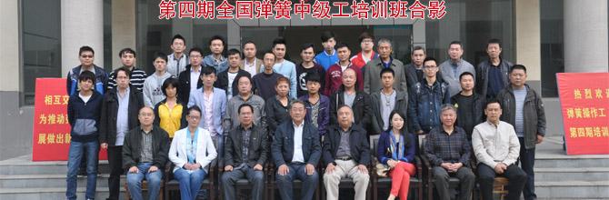 全国弹簧操作中(中级)第四期培训班在洛阳成功举办