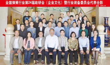热烈祝贺全国弹簧行业第24届政研会(企业文化)暨行业装备委员会会议于今日在洛阳隆重召开!